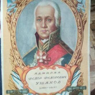 Адмирал Ушаков,открытка 1951г