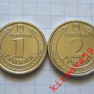 Україна _  1грн. и 2грн 2018р. з ролу 2 монети одним лотом