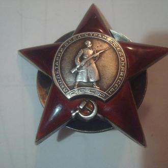 "Орден ""Красной Звезды"" № 355 687 (гайка СЕРЕБРО)"