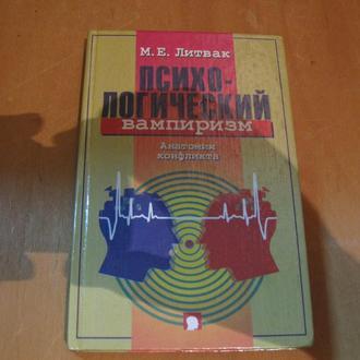 М. Е. Литвак Психо-логический вампиризм Серия «Психологические этюды»