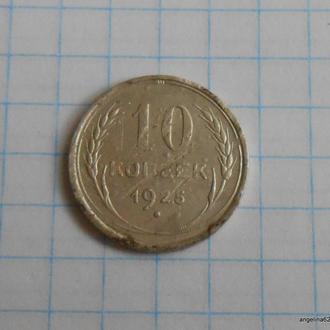 10 копеек 1925 №33