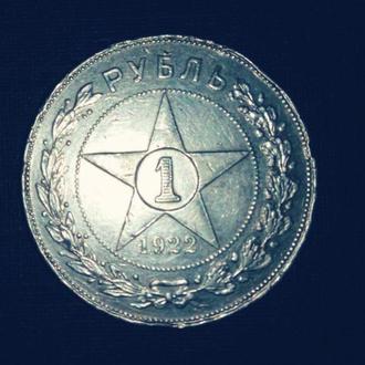 1 рубль 1922 года (серебро)