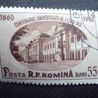 Румыния 1960г.гаш.