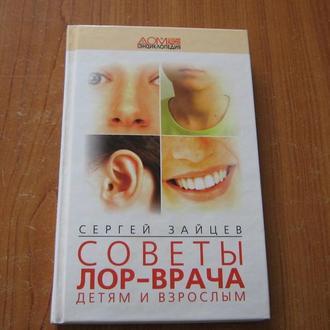 Зайцев С.Советы Лор-врача детям и взрослым