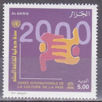 Алжир 1999 МЕЖДУНАРОДНЫЙ ГОД ВСЕМИРНОЙ КУЛЬТУРЫ ИСКУССТВО ТВОРЧЕСТВО ЖИВОПИСЬ Mi.1255**
