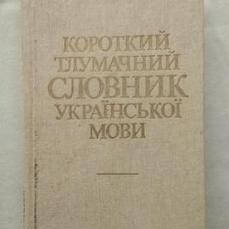 Короткий тлумачний словник української мови Д.Г. Гринчишин