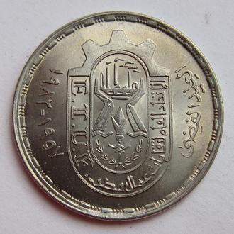 Египет 10 пиастров 1981 (KM#521) *25лет Торговый Союз*