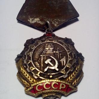 орден трудовой славы 3ст. 33 гр.