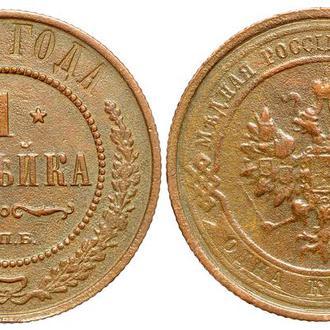 1 копейка 1911 года №5175