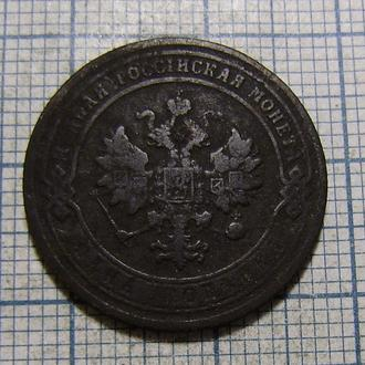 1 копейка 1903 г (4)