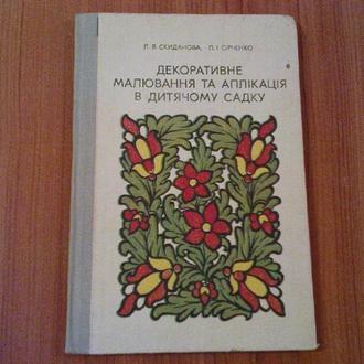 Скиданова Л.Я., Сірченко Л.і. Декоративне малювання та аплікація