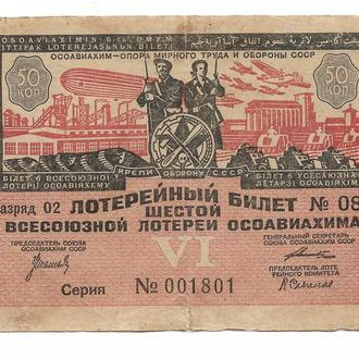 Лотерея ОСОАВИАХИМ 50 копеек 1931