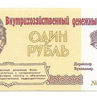 1 рубль совхоз Каменский Одесская обл. УССР 1991 хозрасчет
