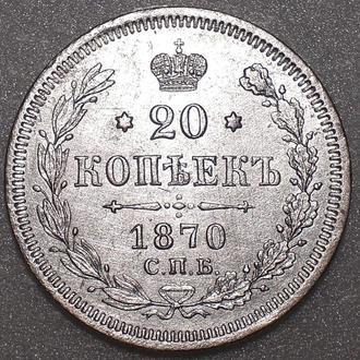 20 копеек 1870