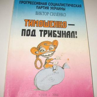 Книга Тимошенко - Под Трибунал!, Виктор Силенко, 2006, Политика, Чёрный пиар, Витренко, РАРИТЕТ
