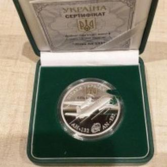 Монета Самолет Ан-132 10 грн. (серебро)
