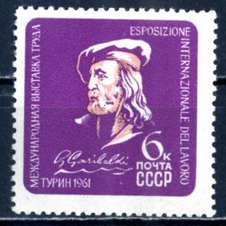 СССР. Выставка в Турине ** 1961 г.