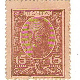 Россия, марка-деньги 15 копеек 1915 UNC