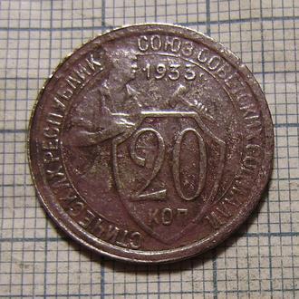 20 копеек 1933 (2)