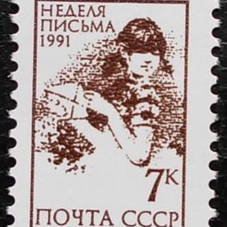 СССР 1990 г. Неделя письма **