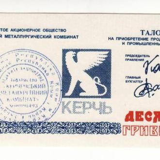 Керчь 10 гривен синяя Керченский мет. комбинат хозрасчет штамп редкая