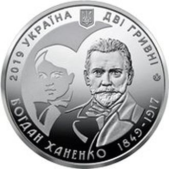 Богдан Ханенко 2 гривні 2019 рік