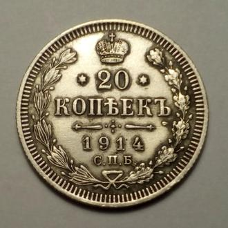 20 копеек 1914 года ВС