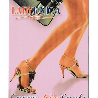 Календарик 2005 Девушка, реклама