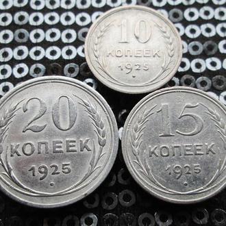 20,15,10 копеек 1925г. Серебро.