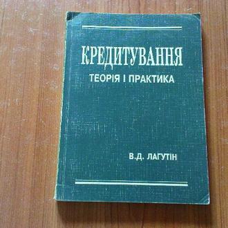 Лагутін В.Д.  Кредитування: теорія і практика