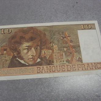 банкнота 10 франков 1976 франция №6