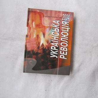 Станіслав Кульчицький - Українська революція 2004