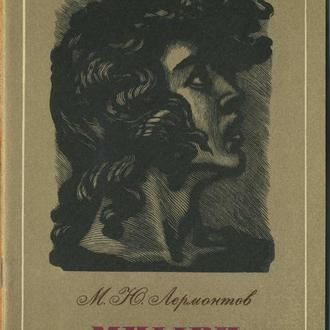 книга М.Ю. Лермонтов - Мцыри