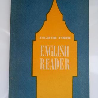 Eighth form English Reader - книга для чтения