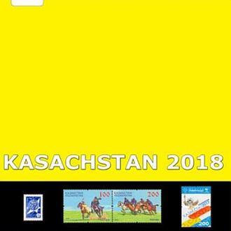 Каталог 2018 - Марки Казахстана - *.pdf