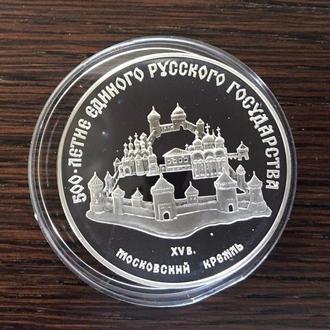 3 рубля СССР серия 500 летие 1989 год