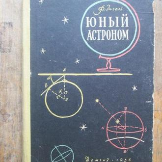 Зигель. Юный астроном. 1956.