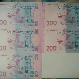 200 грн. Номера подряд. 2014 год