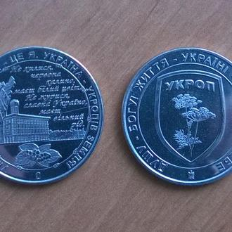"Настільна медаль ""УКРОП"""