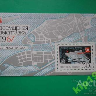 СССР 1967 Экспо-67 MNH