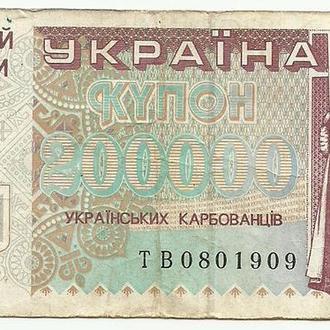 Украина 200000 купонов 1994