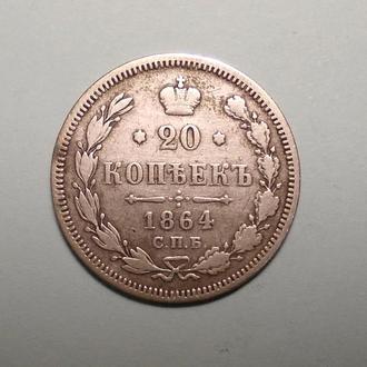 Россия 20 копеек 1864 серебро