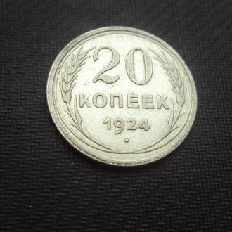 СССР 20 коп. 1924г.