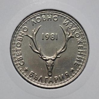 Болгария 5 лев 1981 г., UNC 'Международная выставка охоты'