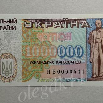 Украина 1995 Купон / 1000000 карбованцев / Unc / в защитном листе