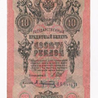 10 руб. = 1909 г. = ШИПОВ - АФАНАСЬЕВ = серия ОК = РОССИЯ #