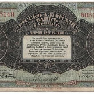 3 рубля 1917г Русско Азиатский Банк Харбин КВЖД