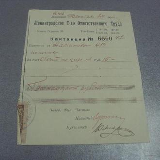 извещение ленинградское т-во ответственного труда 1926 №1717