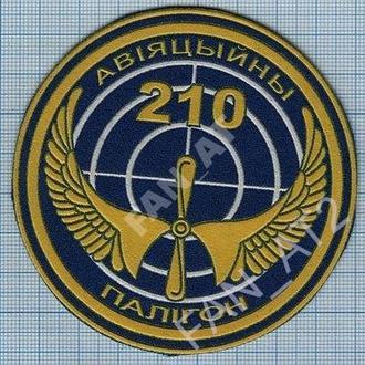 Шеврон Нашивка ВВС ПВО РБ Авиация. 210 полигон. Республика Беларусь