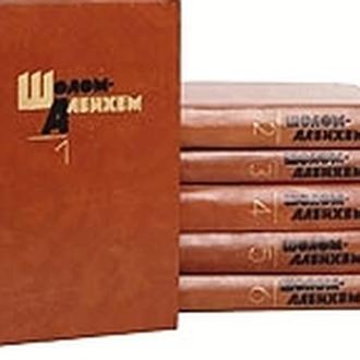 Шолом-Алейхем.  Собрание сочинений в 6 томах.  (комплект из 6 книг)   М Худ. лит 1988-1990г. 607с.,